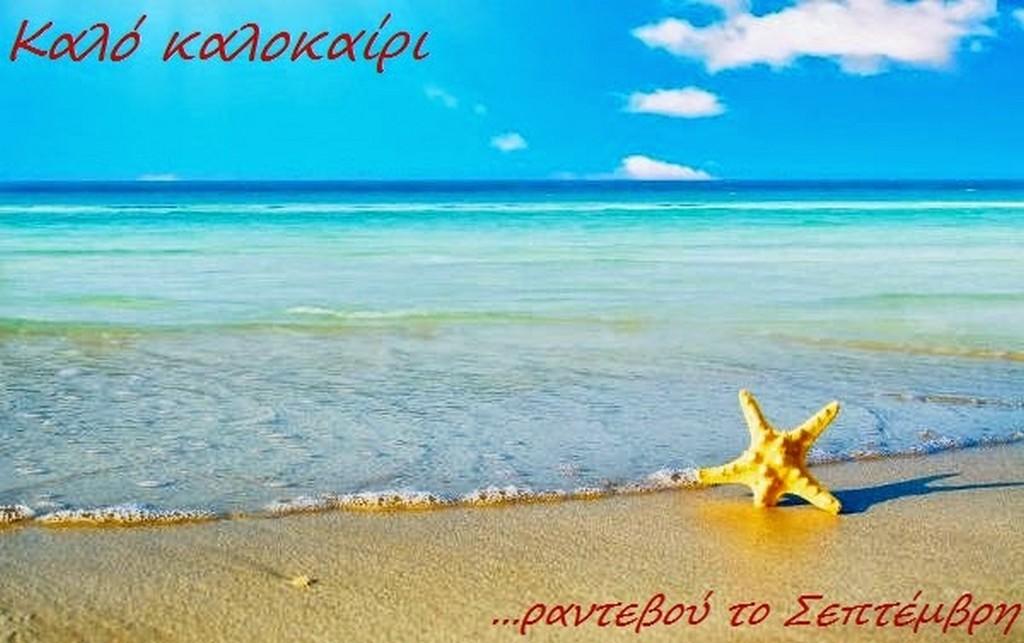 kalokairi_4585_2